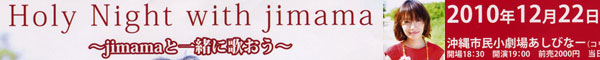 jimamaアイキャッチ
