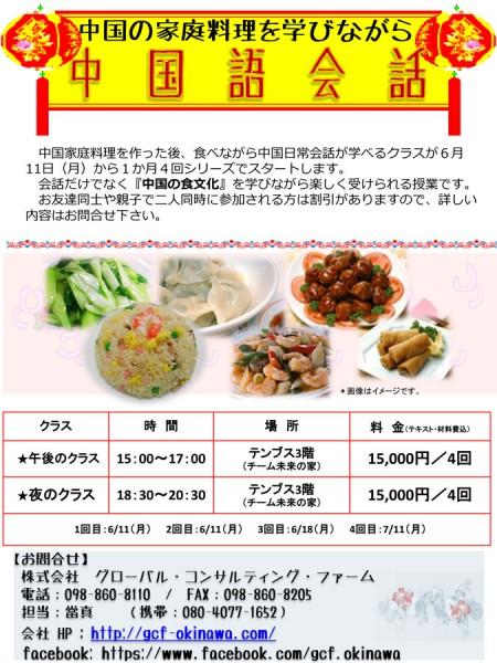 中国の家庭料理を学びながら