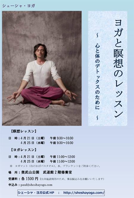 ヨガと瞑想のレッスン