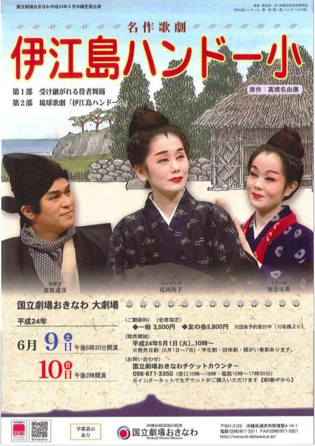 沖縄芝居公演 琉球歌劇「伊江島ハンドー小」 日