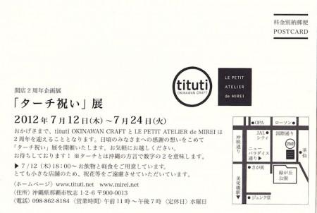 『ターチ祝い』展