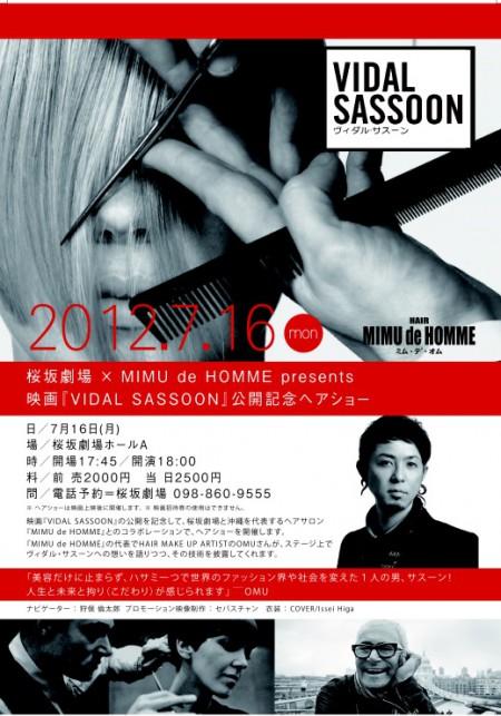 桜坂劇場 × MIMU de HOMME presents 映画 『VIDAL SASSOON』 公開記念ヘアショー