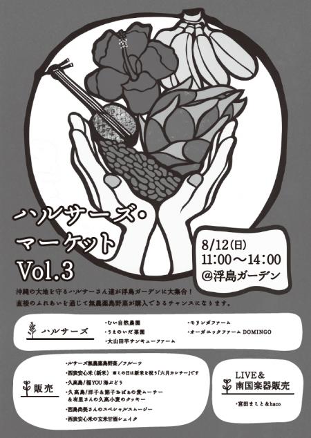 ハルサーズ・マーケット Vol.3