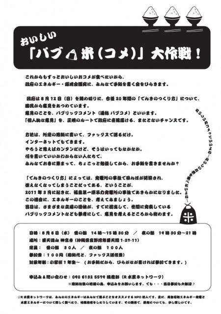 おいしいパブ☆米(コメ)大作戦