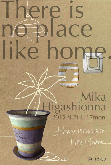 「There is no place like home. 」東恩納 美架 展  〜 やっぱり おうち が いちばん 〜