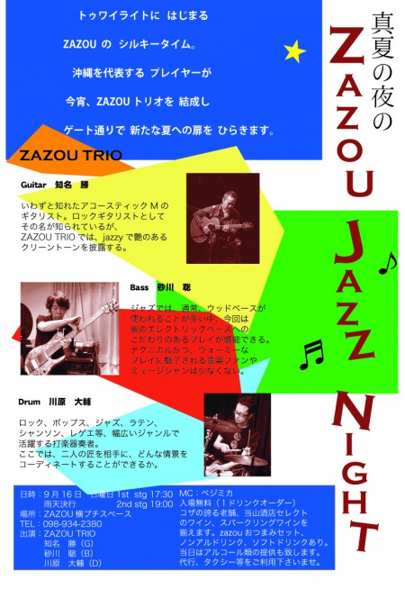 zazou jazz night