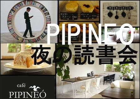 PIPINEO夜の読書会