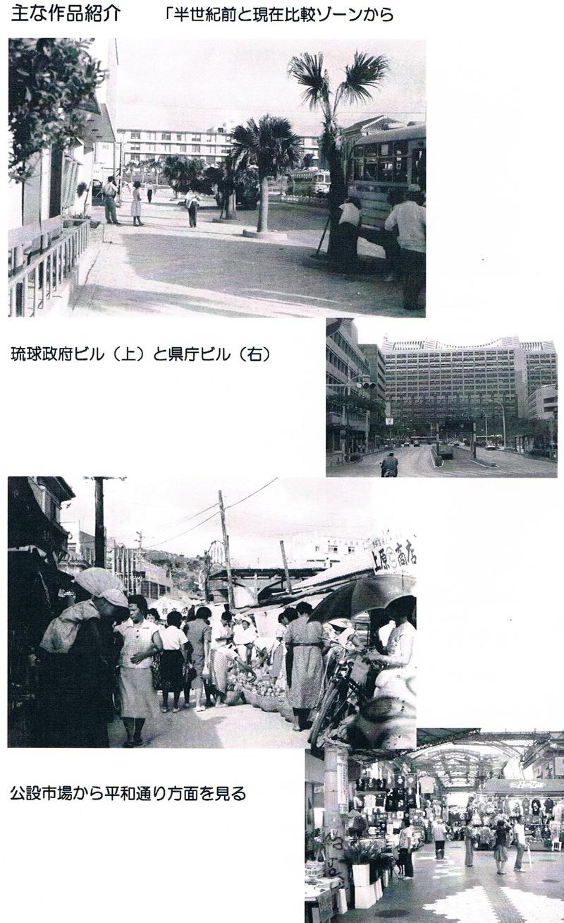 半世紀前の沖縄