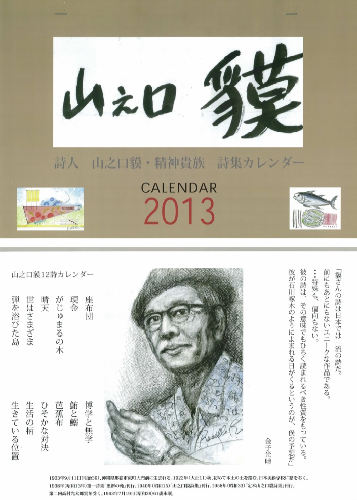 山之口 獏 カレンダー