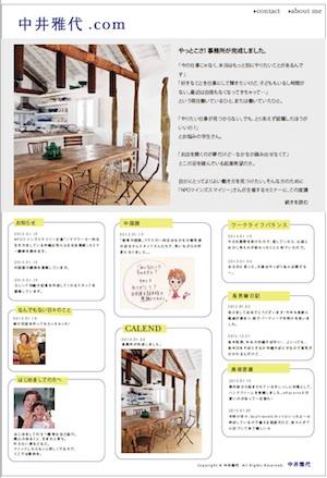 セミナー カレンド沖縄