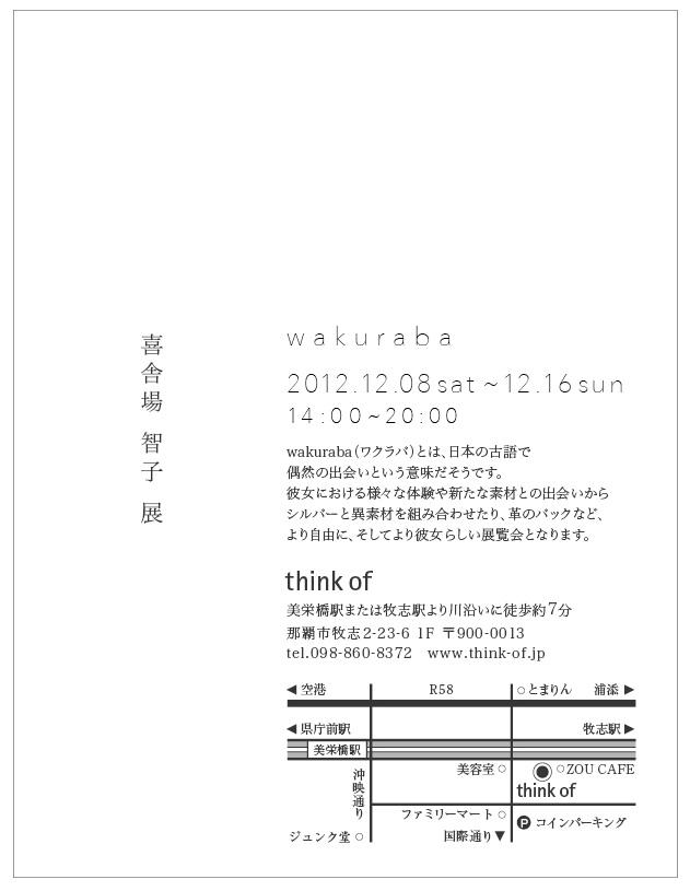 wakuraba