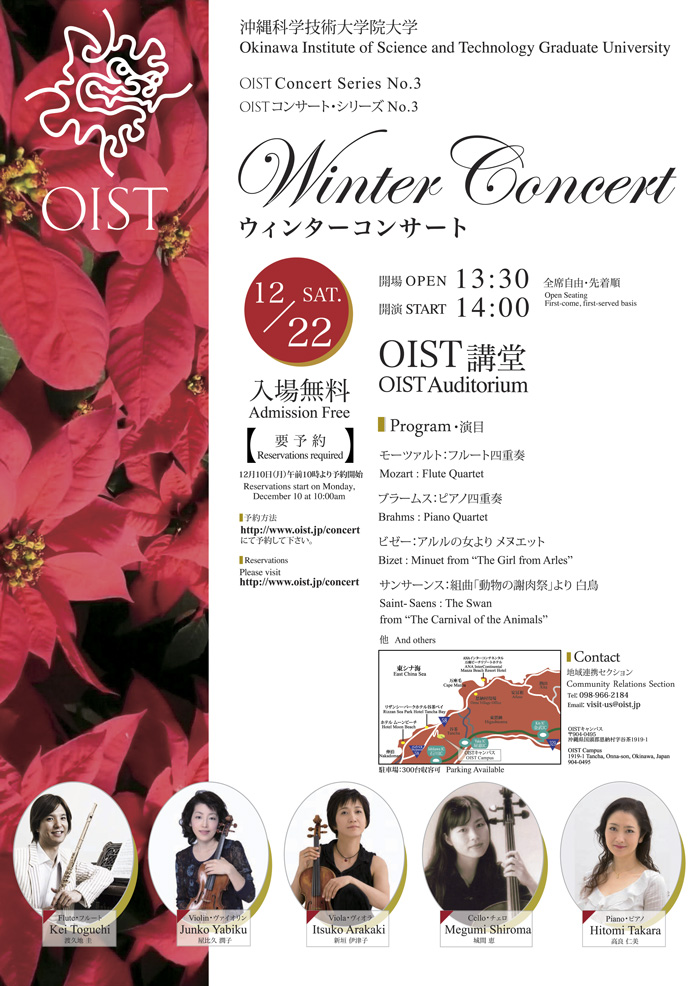 oist winter music concert