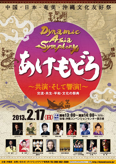 Dynamic Asia Symphony