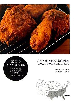 アメリカ南部の家庭料理 A Taste of The Southern Home