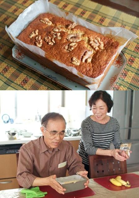 バナナケーキ 沖縄 料理教室