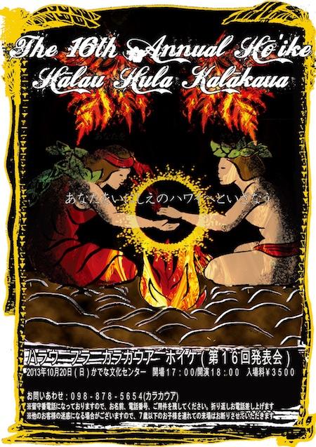 2013 hoike カラカウア