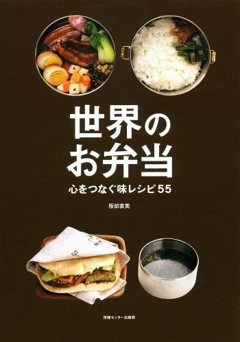 世界のお弁当