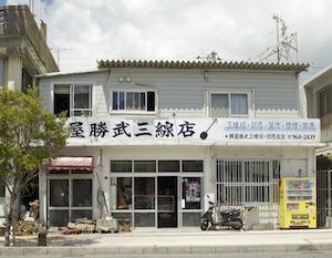 照屋勝武三線店