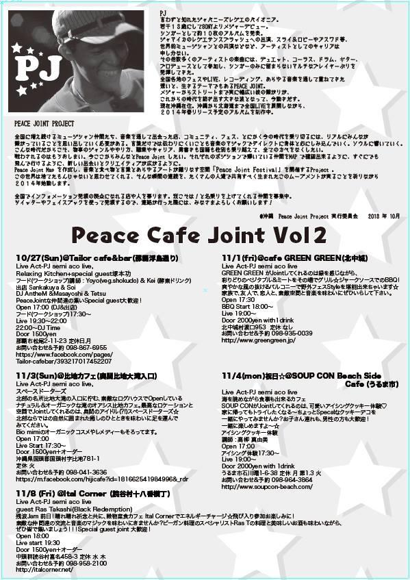 PEACE CAFE JOINT vol2