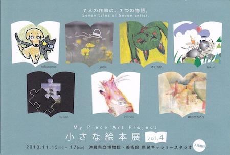 小さな絵本展 vol.4