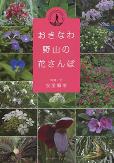 「沖縄花散歩」の画像検索結果