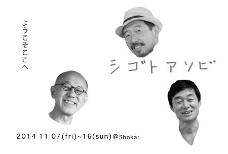 shoka