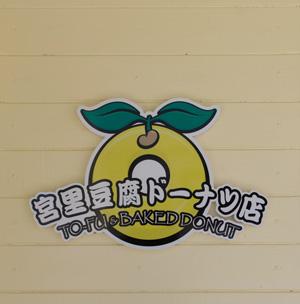 宮里豆腐ドーナツ