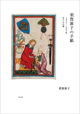 須賀敦子の手紙 表紙