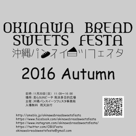 沖縄パンスイーツフェスタ 2016 Autumnフライヤー15×15 完成版