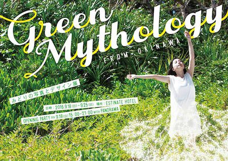 GreenMythology1