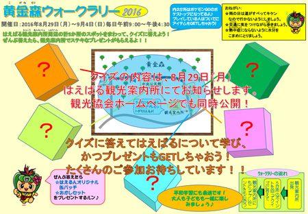 地図_カレンド沖縄用(差し替え)