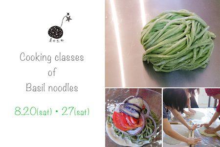 バジル麺 class