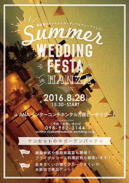 wedding_fas_02_ol