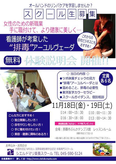 20161001okinawa-event