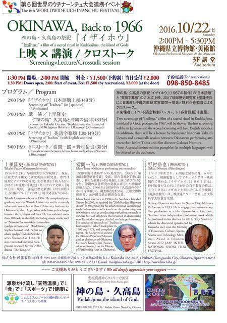 flyer_backto_161022-2