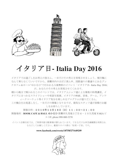 italia-day-japanese-jpeg