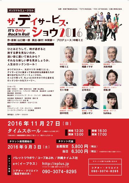 tdss_2016_back_okinawa_ol