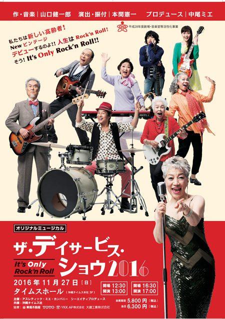 tdss_2016_front_okinawa_ol