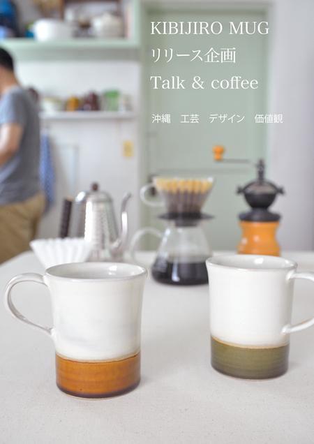 talkcoffee