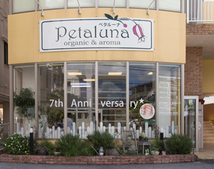 petaluna-honten-512