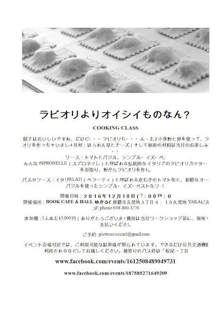 ravioli-japanese-jpeg