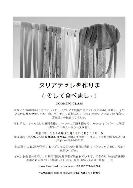 tagliatelle-japanese-jpeg