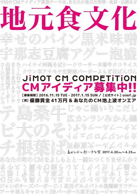 jimotcm2017okinawa-1
