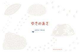 yukinoasa-72dpi