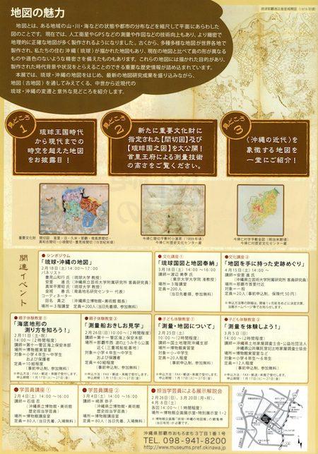 琉球・沖縄の地図展 チラシ 裏