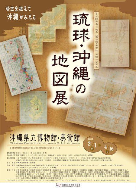 地図展チラシ◆おもて案20161226