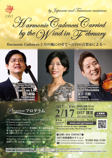 20170217_Harmonic-Cadences-Carried_FLYER_B5_最終稿_ol