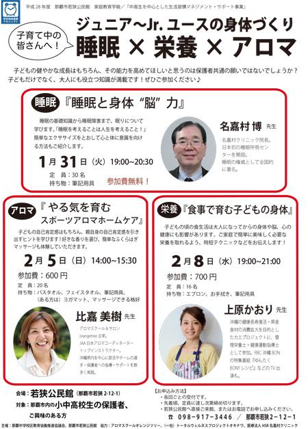 家庭教育学級4_知花-のコピー-1