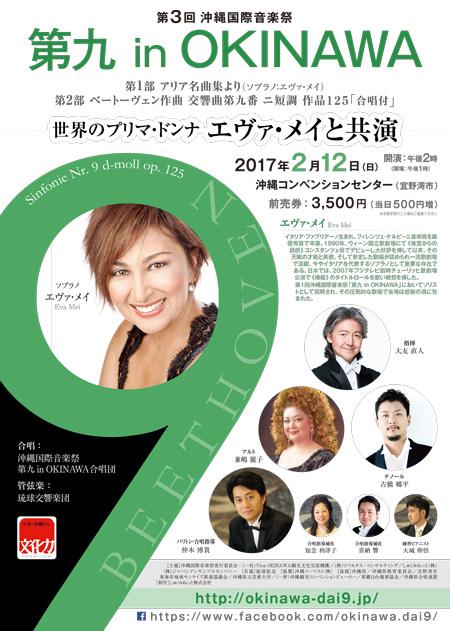 ConcertLeaf170103-1