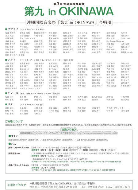 ConcertLeaf170103-2
